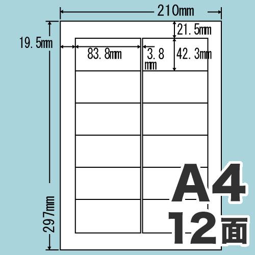 東洋印刷 ラベルシール nana 汎用タイプ A4 500シート LDW12PG: