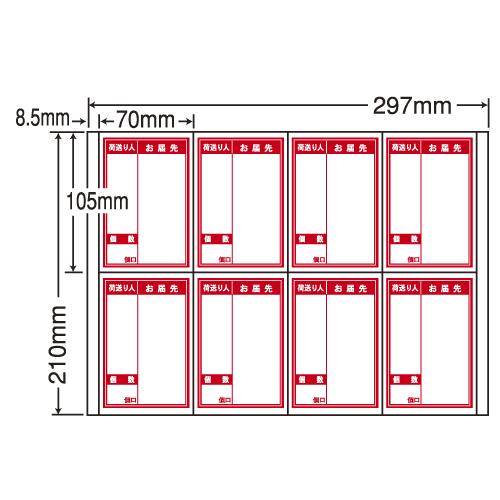 東洋印刷 ラベルシール nana 再剥離タイプ A4 100シート×5 CR8STF: