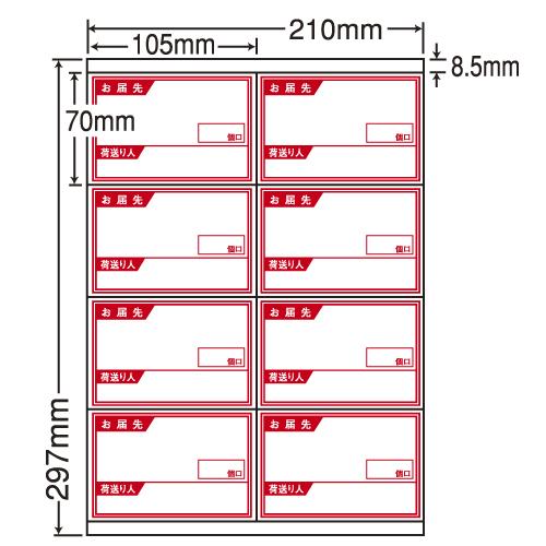 東洋印刷 ラベルシール nana 汎用タイプ B5 100シート×5 CR8SY: