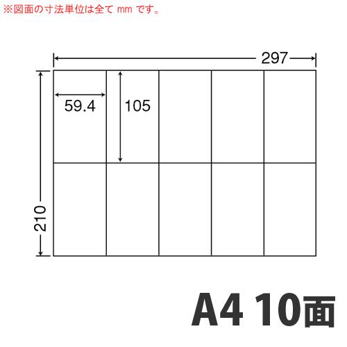 東洋印刷 ラベルシール nana 汎用タイプ A4 500シート C10M: