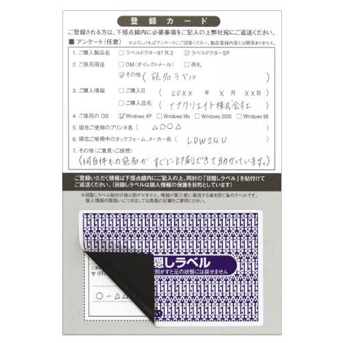 東洋印刷 目隠し情報保護ラベル nana 必要箇所タイプ 1000シート PPI-3: