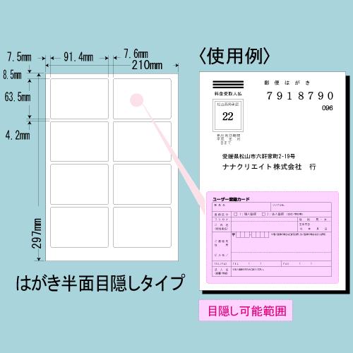 東洋印刷 目隠しラベル nana ハガキ半面タイプ A4 250シート PCL-2: