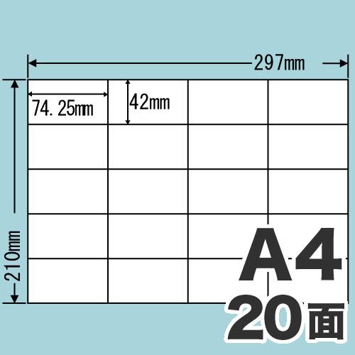 東洋印刷 ラベルシール nana シンプルパック A4 500シート C20SA:
