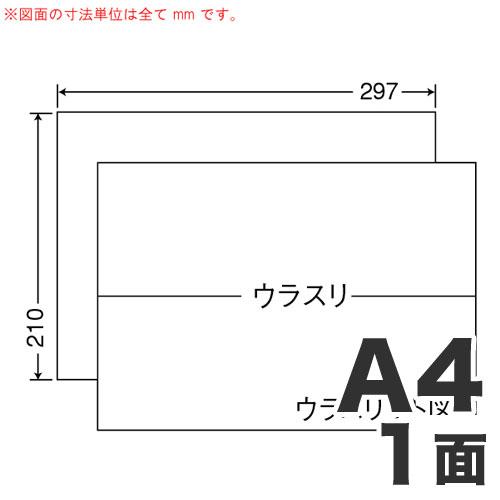 東洋印刷 マルチラベル ワールドプライスラベル A4 500シート WP00101: