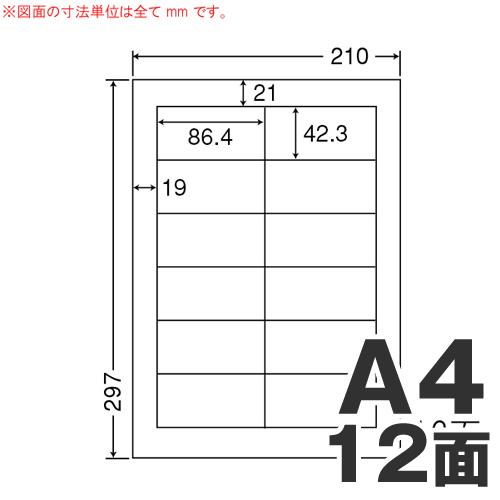 東洋印刷 マルチラベル ワールドプライスラベル A4 500シート WP01201:
