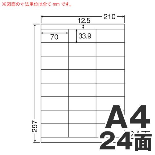東洋印刷 マルチラベル ワールドプライスラベル A4 500シート WP02401: