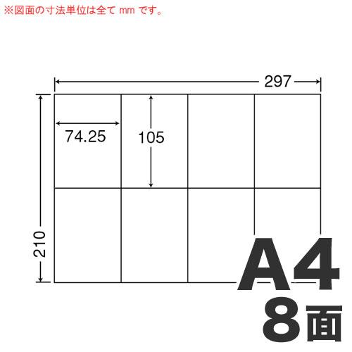 東洋印刷 マルチラベル ワールドプライスラベル A4 500シート WP00801: