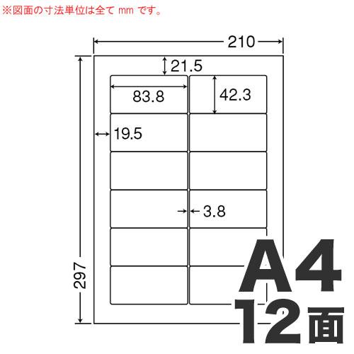 東洋印刷 マルチラベル ワールドプライスラベル A4 500シート WP01202: