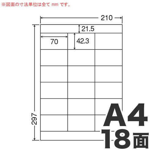 東洋印刷 マルチラベル ワールドプライスラベル A4 500シート WP01801: