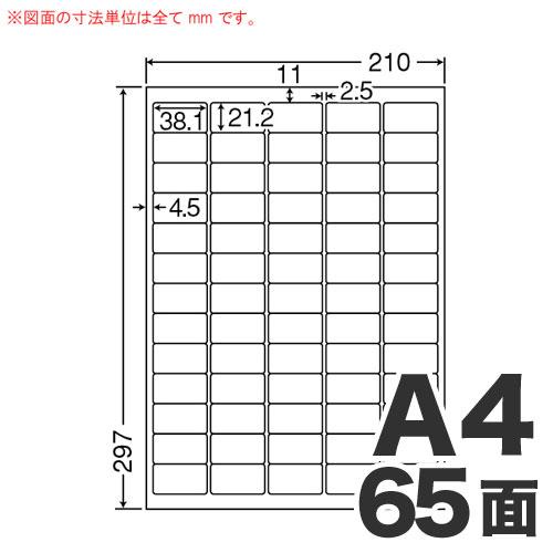 東洋印刷 マルチラベル ワールドプライスラベル A4 500シート WP06501:
