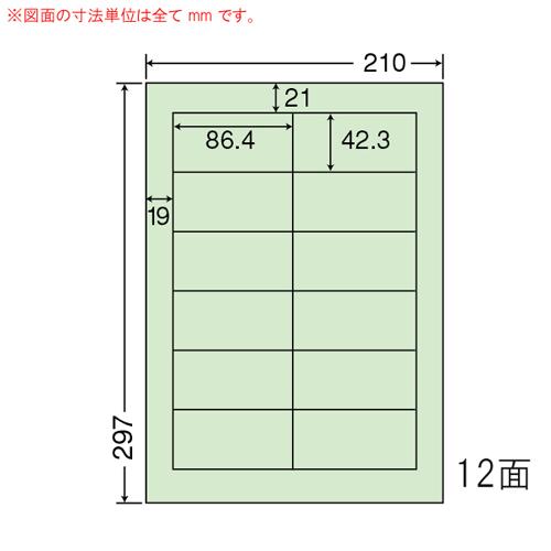 東洋印刷 ラベルシール nana マルチタイプ A4 グリーン 500シート CL-11G: