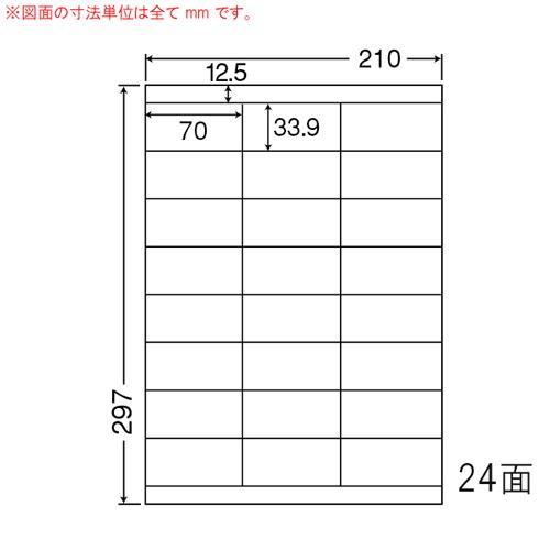 東洋印刷 ラベルシール nana マルチタイプ A4 500シート CL-48: