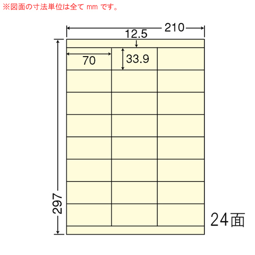 東洋印刷 ラベルシール nana 分別処理可能再剥離タイプ A4 イエロー 500シート CL-48FHY: