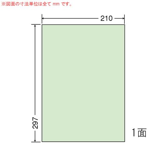 東洋印刷 ラベルシール nana マルチタイプ A4 グリーン 500シート CL-7G:
