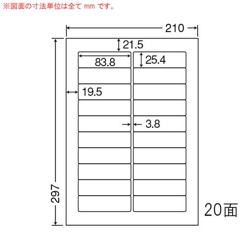 東洋印刷 ラベルシール nana マルチタイプ A4 500シート LDW20B: