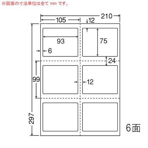 東洋印刷 ラベルシール nana 目隠しシール 貼り直しできないセキュリティタイプ A4 250シート PCL-3: