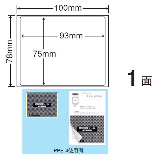 東洋印刷 ラベルシール nana 目隠しシール 貼り直しできる簡易タイプ 1000シート PPE-4: