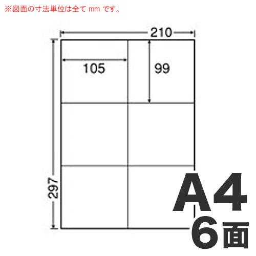東洋印刷 マルチラベル ワールドプライスラベル A4 500シート WP00601: