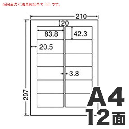 東洋印刷 マルチラベル ワールドプライスラベル A4 500シート WP01203: