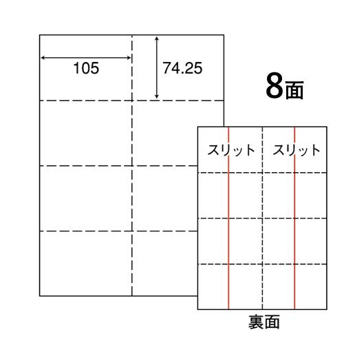 東洋印刷 マルチラベル nana ミシン入りラベル A4 500シート 8面 CLM-3: