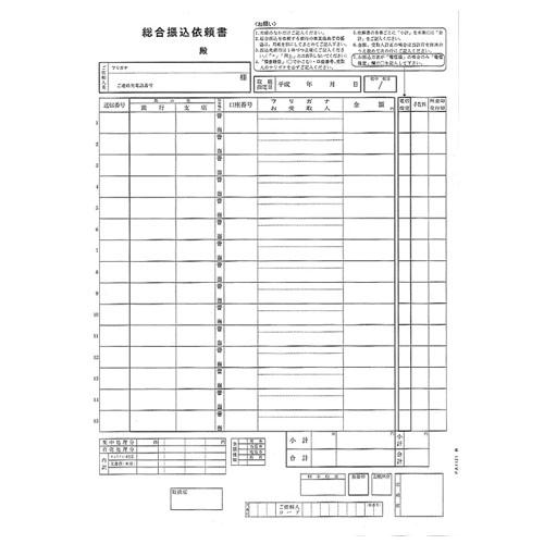 PCA 総合振込依頼書 単票 【旧品番:PA1121】 PA1121F:
