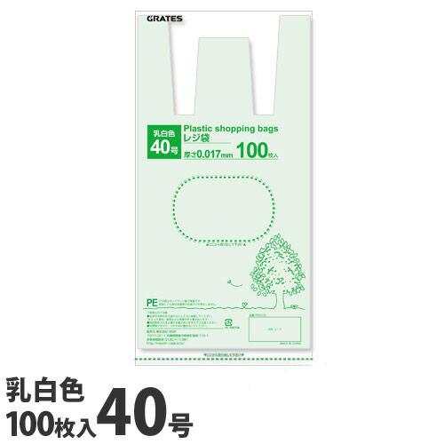 GRATES(グラテス) レジ袋 40号 100枚 0.017mm厚 乳白色: