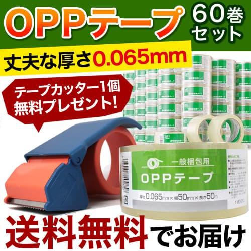 KILAT 透明 OPPテープ 丈夫な厚さ0.065mm 50mm×50M(60巻)