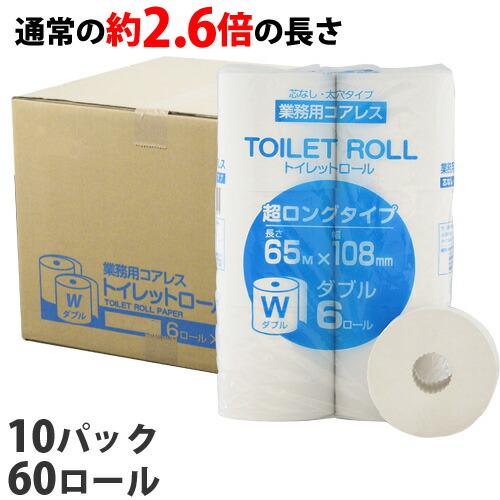 コアレス トイレットペーパー ダブル 65m 6ロール×10パック (60ロール)
