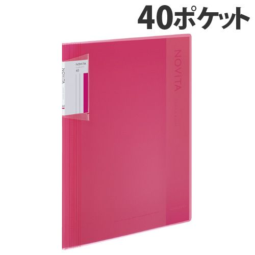 コクヨ クリアブック ノビータ (固定式) A4タテ 40ポケット ピンク ラ-NV40P: