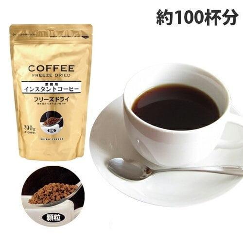 業務用 フリーズドライコーヒー 200g