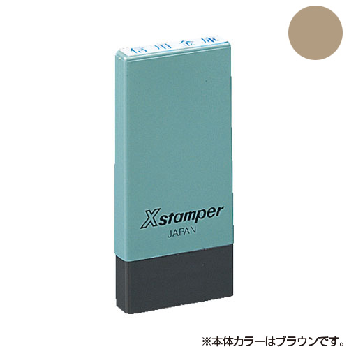 シヤチハタ Xスタンパー 科目印 本体ブラウン 別製 X-NK