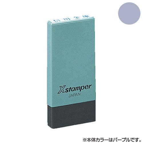 シヤチハタ Xスタンパー 科目印 本体パープル 別製 X-NK