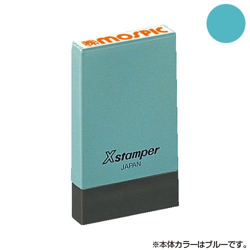 シヤチハタ Xスタンパー 氏名印 本体ブルー 別製 X-NG