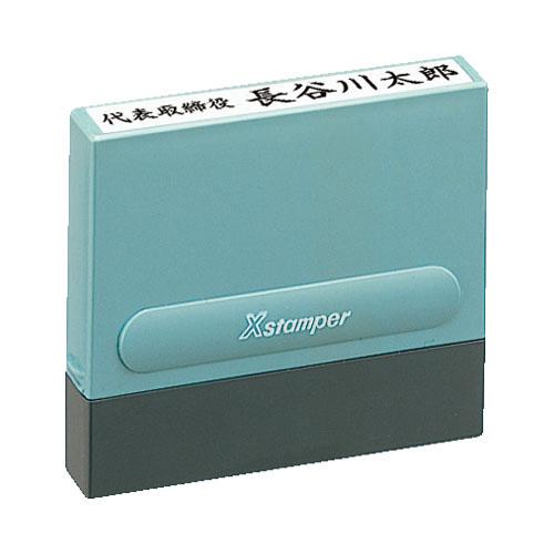 シヤチハタ Xスタンパー 一行印 0860号 別製 XH-0860