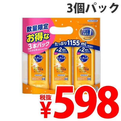 花王 食器用洗剤 キュキュット オレンジの香り 詰替 385ml×3個入