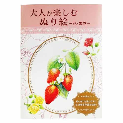 日本パール加工 大人が楽しむ塗り絵 花・果物: