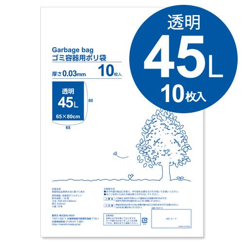 GRATES(グラテス) ゴミ袋 厚手タイプ 45L 透明 10枚: