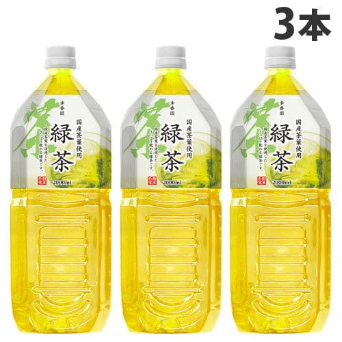 緑茶 国産品 2L 3本: