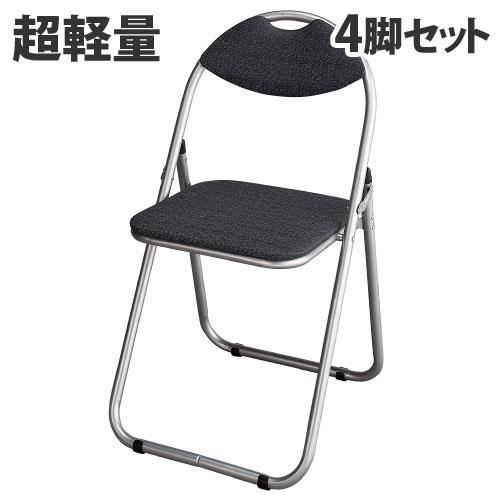 折りたたみパイプ椅子 4脚セット
