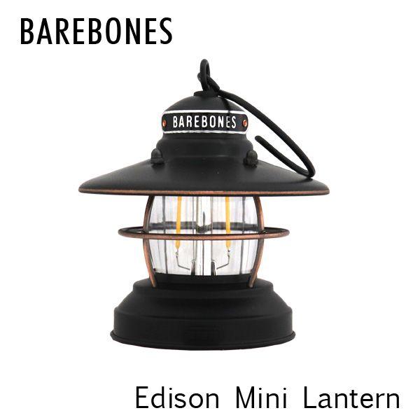 Barebones Living ベアボーンズ リビング Edison Mini Lantern ミニエジソンランタン LED Antique Bronze アンティーク ブロンズ: