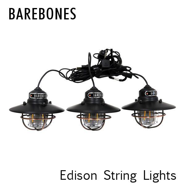 Barebones Living ベアボーンズ リビング Edison String Lights エジソンストリングライト LED Antique Bronze アンティークブロンズ: