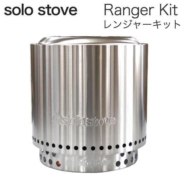 solo stove ソロストーブ レンジャーキット Ranger Kit SSRAN-SD: