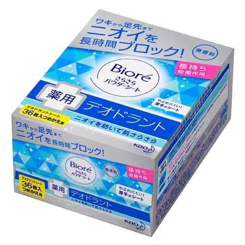 花王 ビオレ さらさらパウダーシート 薬用デオドラント無香料 詰替 36枚: