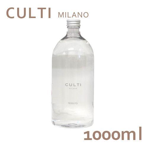 クルティ ディフューザー リフィル TESSUTO 1000ml / CULTI: