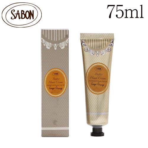 サボン バターハンドクリーム ジンジャーオレンジ 75ml / SABON: