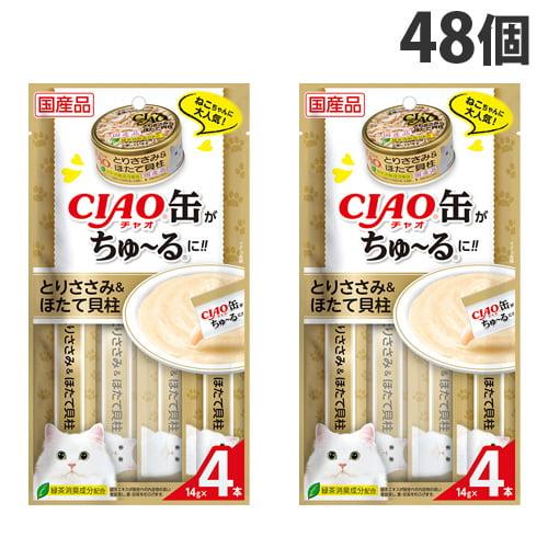 いなば CIAO 缶ちゅ~る とりささみ&ほたて貝柱 (14g×4本入)×48個 SC-356: