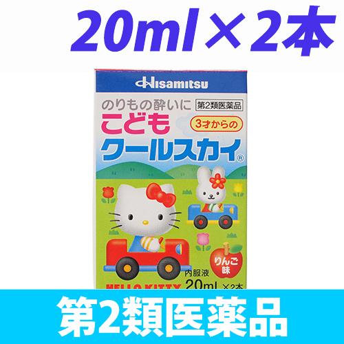 【第2類医薬品】久光製薬 こどもクールスカイ キティ 20ml 2本: