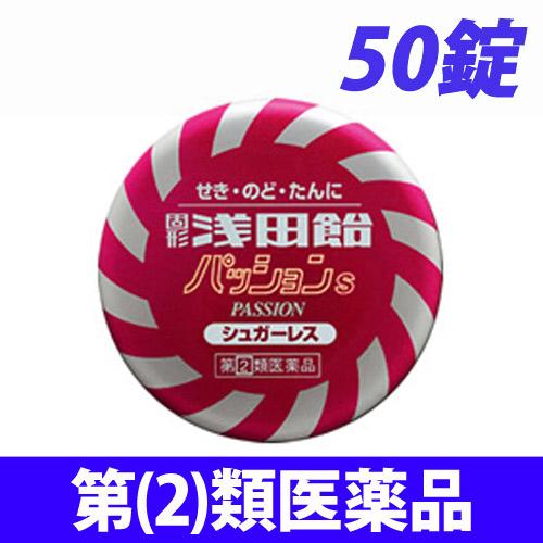 【第(2)類医薬品】浅田飴 固形浅田飴 パッションS 50錠: