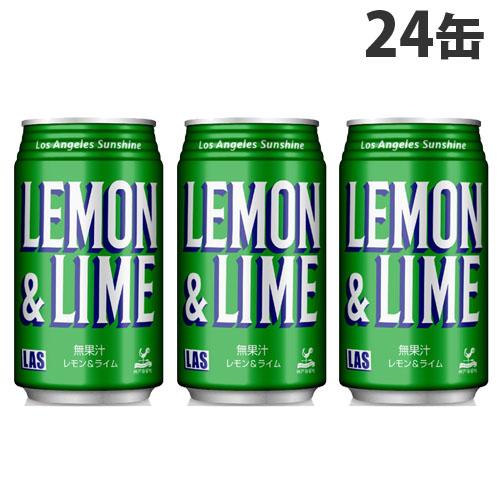 Las レモンライム 350ml 24缶: