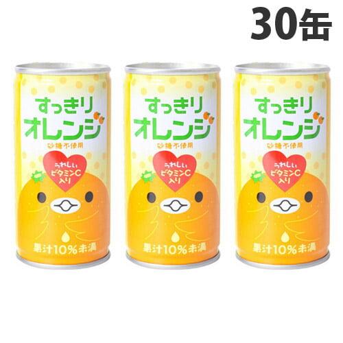 すっきりオレンジ 185g 30本: